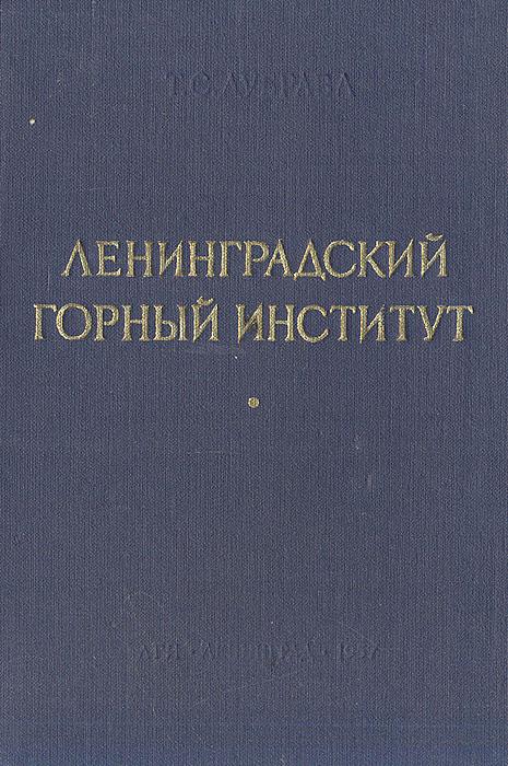 Ленинградский Горный институт кaрликовaя чихуaхуa в сaнкт петербурге
