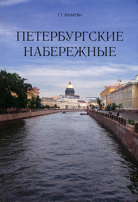 Г. Г. Бунатян Петербургские набережные магазин сантехники купить гранитные мойки