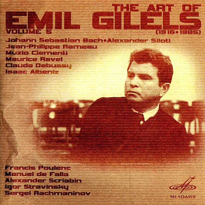 Эмиль Гилельс The Art Of Emil Gilels. Vol. 5 crusade vol 3 the master of machines