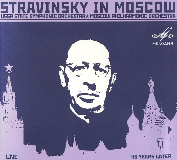 Игорь Стравинский Stravinsky In Moscow игорь атаманенко кгб последний аргумент