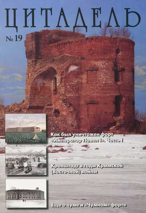 Цитадель. Альманах, №19, 2012 sacred citadel цифровая версия