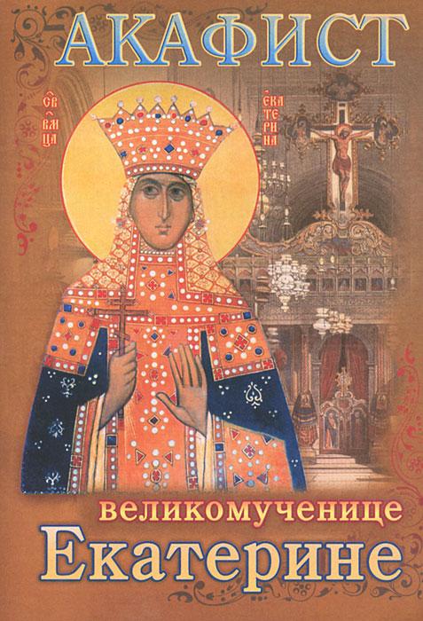 Акафист великомученице Екатерине cerruti 1881 crc011c333b cerruti 1881