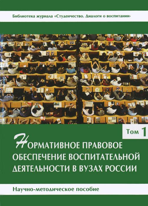 Нормативное правовое обеспечение воспитательной деятельности в вузах России. В 3 томах. Том 1