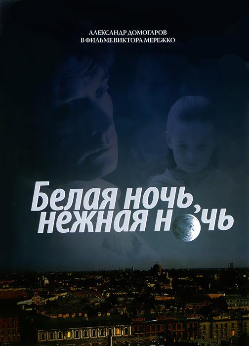 Белая ночь, нежная ночь: Серии 1-2 александр домогаров