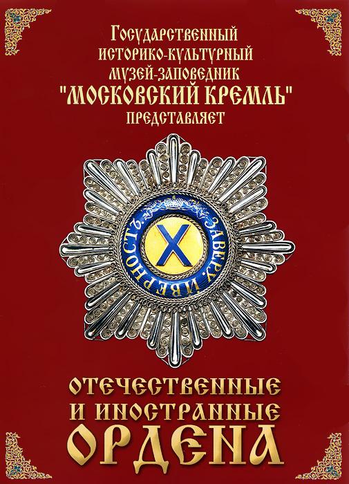 Отечественные и иностранные ордена