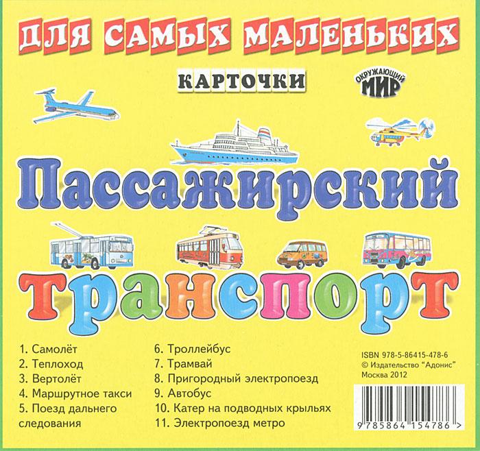 Пассажирский транспорт (набор из 11 карточек)