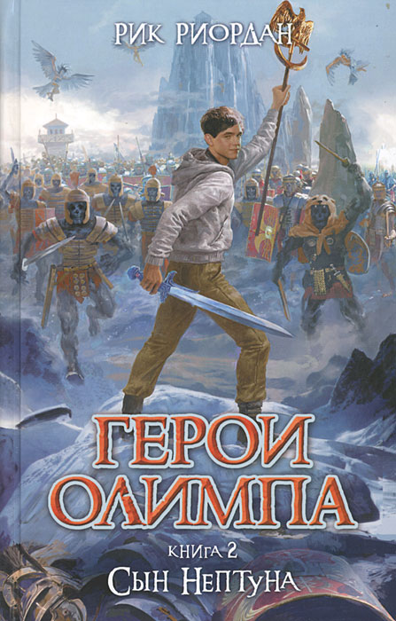 Герои Олимпа. Книга 2. Сын Нептуна. Рик Риордан