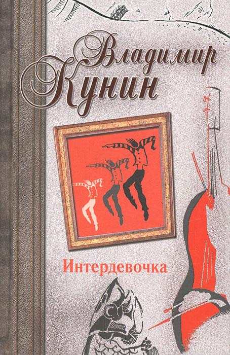 Владимир Кунин Интердевочка