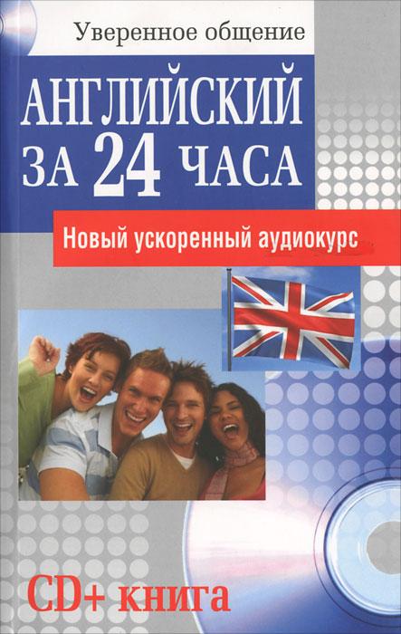 Э. А. Гросвенор Английский за 24 часа (+ CD-ROM) e mu cd rom