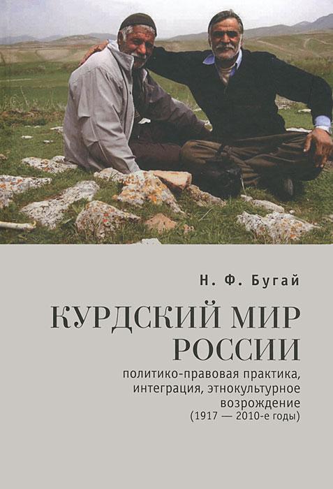 Н. Ф. Бугай Курдский мир России. Политико-правовая практика, интеграция, этнокультурное возрождение (1917-2010-е годы)