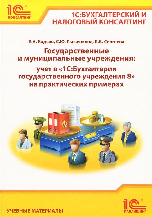 Государственные и муниципальные учреждения. Учет в