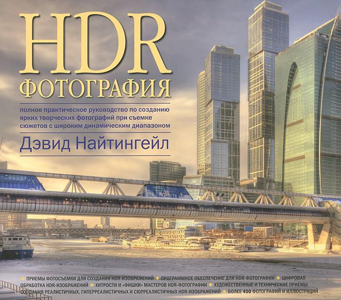 Дэвид Найтингейл HDR-фотография. Полное практическое руководство  созданию ярких творческих фотографий при съемке сюжетов  широким динамическим диапазоном