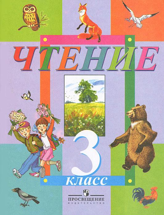 Чтение. 3 класс. З. Н. Смирнова, Г. М. Гусева