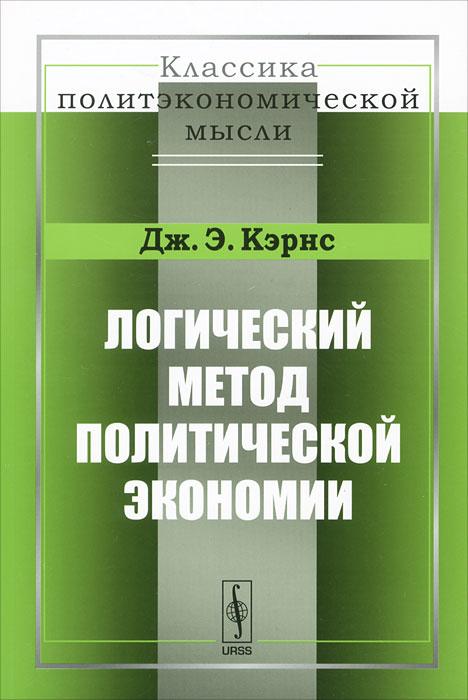 9785397030212 - Дж. Э. Кэрнс: Логический метод политической экономии - Книга