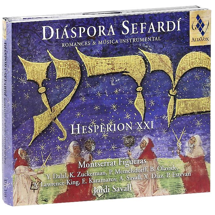 Хорди Саваль,Монсеррат Фигуерас,Hesperion XXI Jordi Savall, Hesperion XXI, Montserrat Figueras. Diaspora Sefardi. Romances & Musica Instrumental (2 CD)