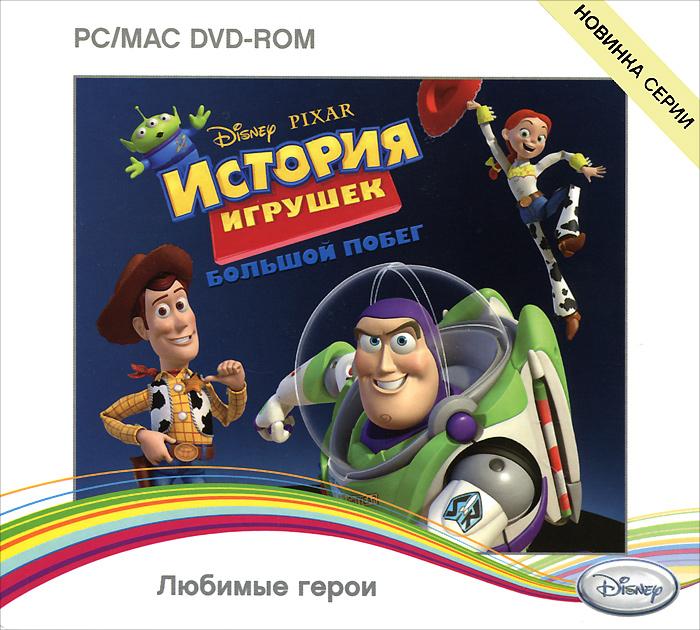 Zakazat.ru История игрушек 3: Большой побег