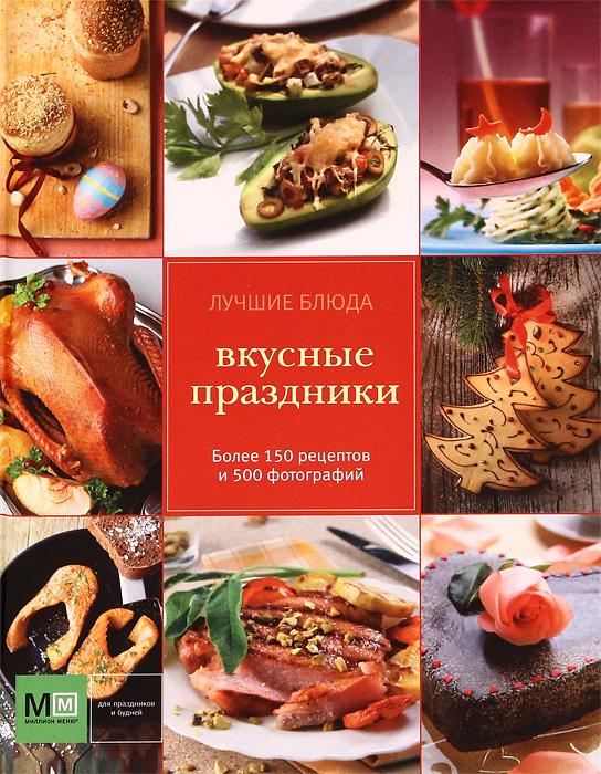 Легкие праздничные блюда с фото рецептами