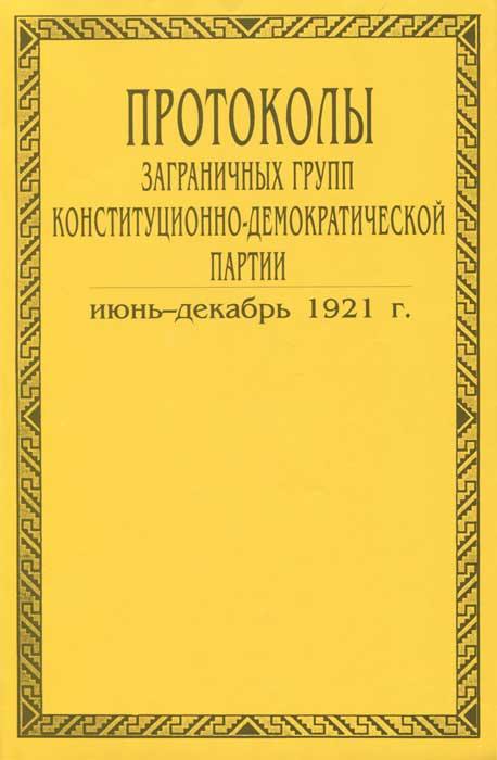Протоколы заграничных групп конституционно-демократической партии. В 6 томах. Том 5. Июнь-декабрь 1921 года мария жукова гладкова клуб заграничных мужей