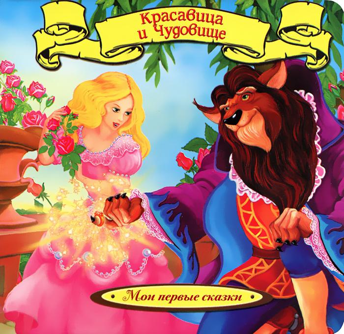 Красавица и Чудовище красавица и чудовище dvd