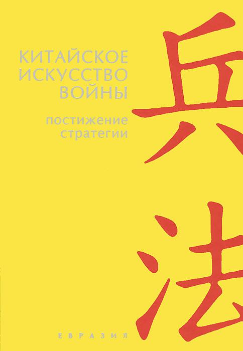 Китайское искусство войны. Постижение стратегии. Чжугэ Лян, Лю Цзи цена