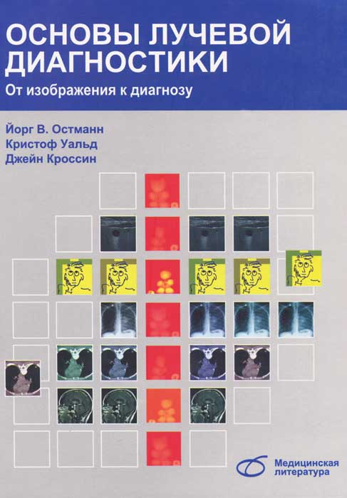Основы лучевой диагностики. Йорг В. Остманн, Кристоф Уальд, Джейн Кроссин