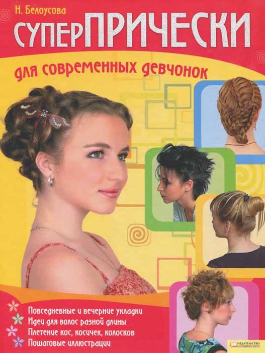 Суперпрически для современных девчонок. Н. Белоусова