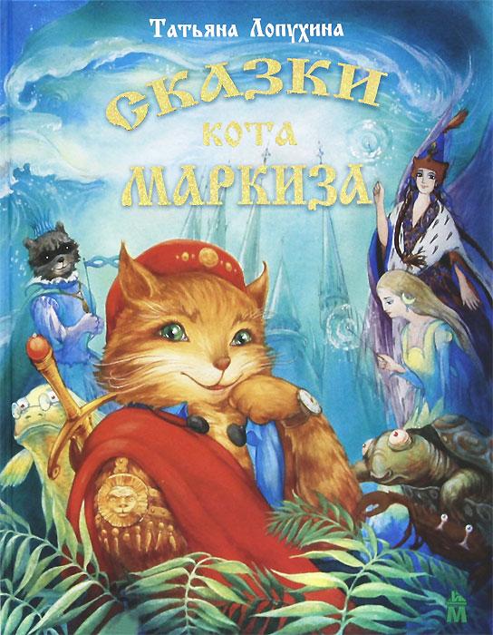 Сказки кота Маркиза