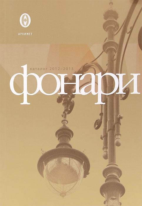 Фонари. Каталог 2012-2013 мир пк журнал мир пк 11 2012