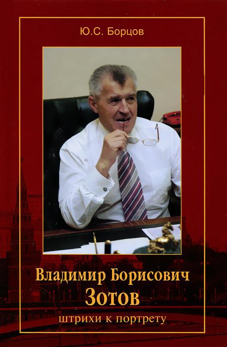 Ю. С. Борцов Владимир Борисович Зотов. Штрихи к портрету