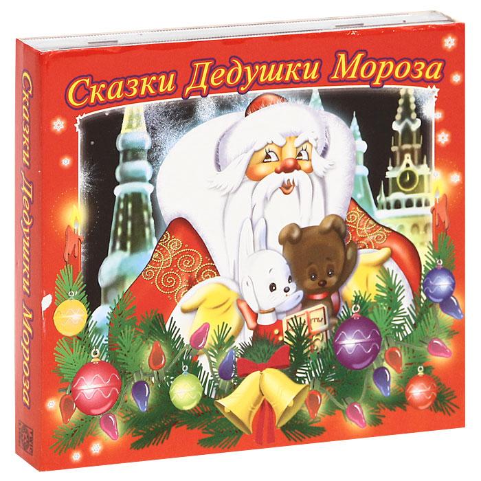 Сказки Дедушки Мороза (аудиокнига на 2 CD)