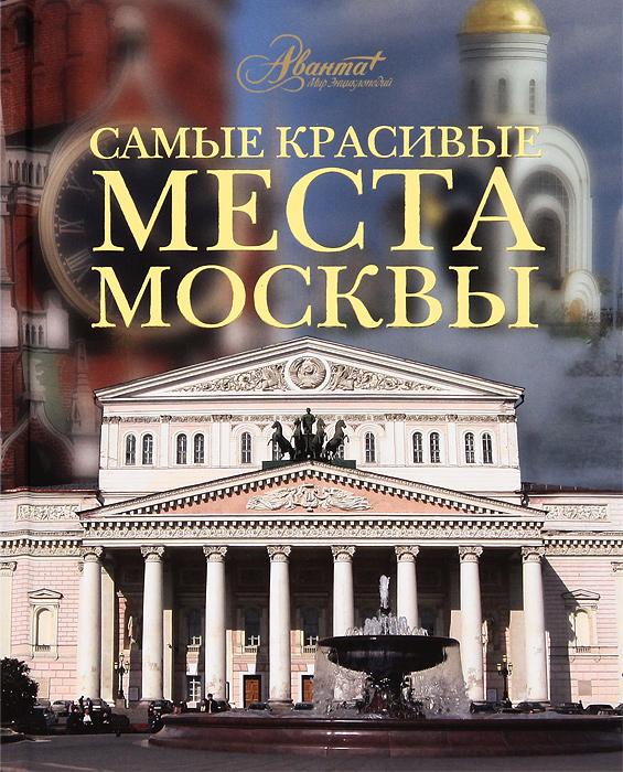 Самые красивые места Москвы минимикроскоп цикл в аптеках москвы