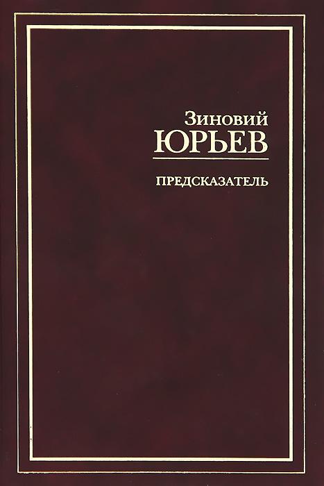 Зиновий Юрьев Предсказатель сергей юрьев мечта о крылатом коне сборник