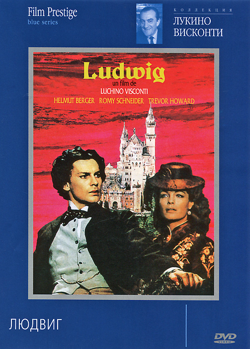 Коллекция Лукино Висконти: Людвиг