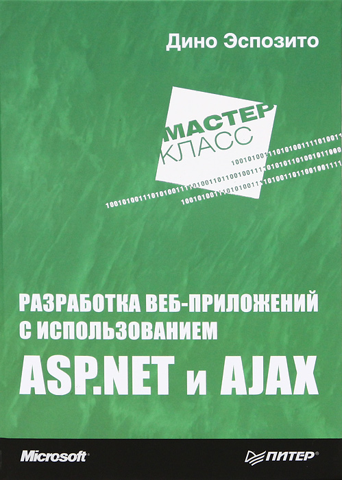 ДиноЭспозито Разработка веб-приложений с использованием ASP.NET и AJAX