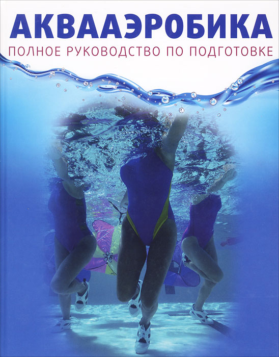 Аквааэробика. Кристин Александр