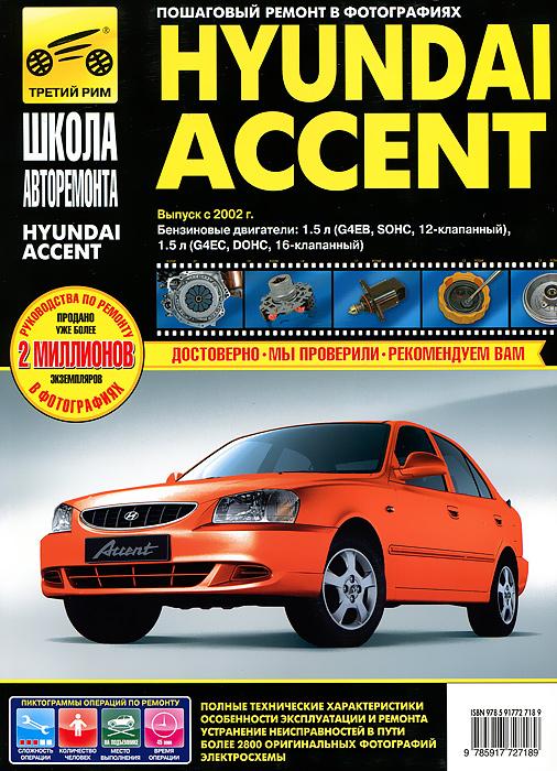 С. А. Расюк, И. Л. Семенов, А. Д. Гудков Hyundai Accent. Руководство по эксплуатации, техническому обслуживанию и ремонту
