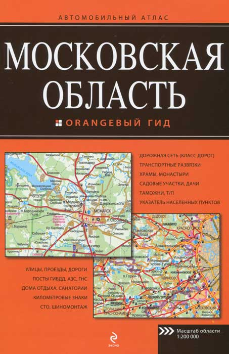 Московская область. Автомобильный атлас куплю дом в деревне ярославское направление до 60 км от мкад