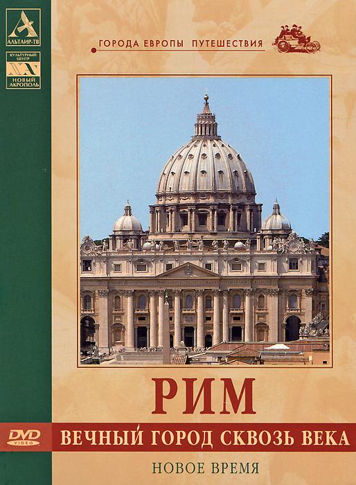 Рим: Вечный город сквозь века. Новое время discovery рим сила и величие – легионы завоевателей