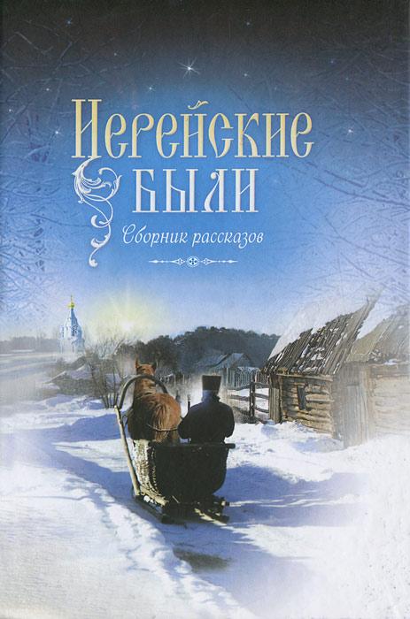 Иерейские были шахмагонов николай фёдорович любовные драмы русских писателей