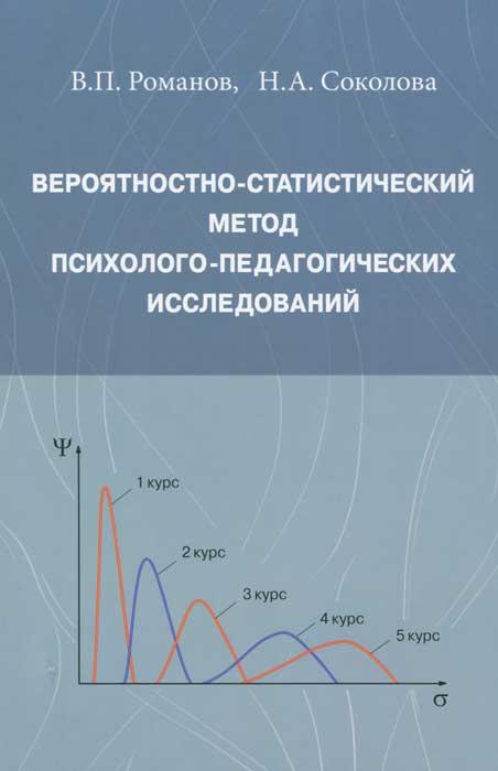 Вероятностно-статистический метод психолого-педагогических исследований