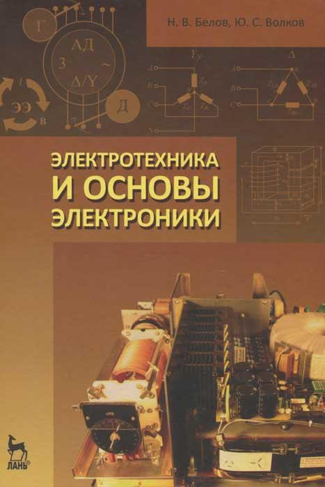 Н. В. Белов, Ю. С. Волков Электротехника и основы электроники электротехника и электроника учебное пособие