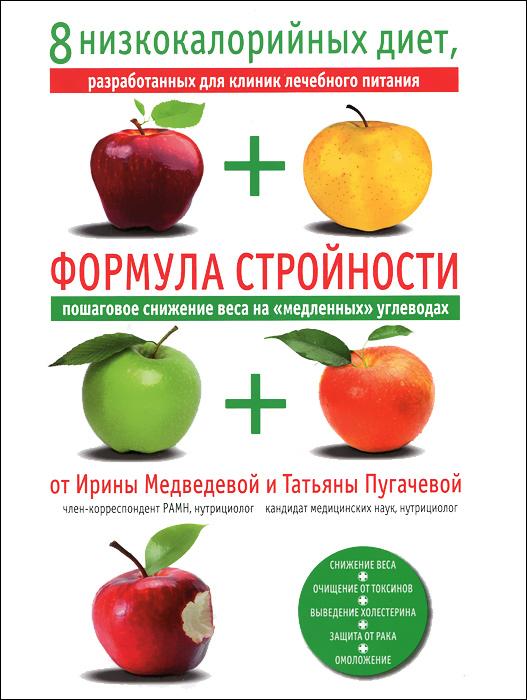 Ирина Медведева, Татьяна Пугачева Формула стройности харкомб зоя диета харкомб лишний вес уйдет по английски нов