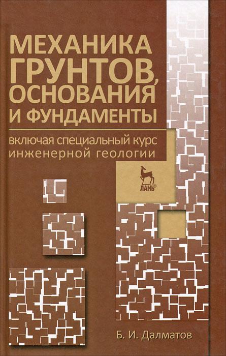 Б. И. Далматов Механика грунтов, основания и фундаменты включая специальный курс инженерной геологии