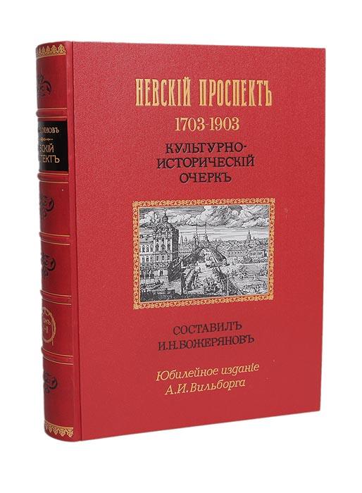 Невский проспект: 1703-1903 (культурно-исторический очерк) the poetry of religious sorrow in early modern england