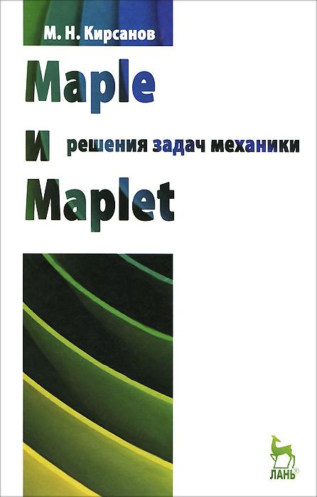 Maple и Maplet. Решение задач механики