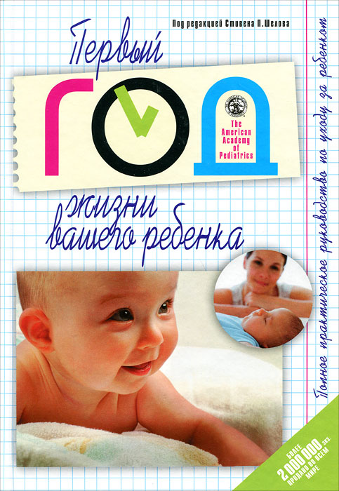 Первый год жизни вашего ребенка. Полное практическое руководство по уходу за ребенком