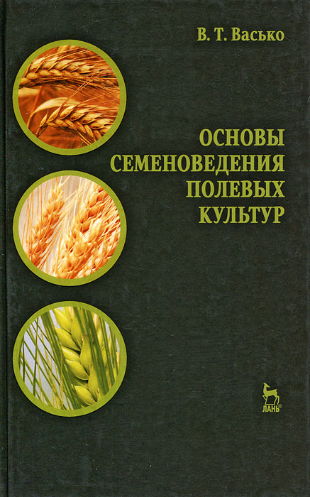 Основы семеноведения полевых культур