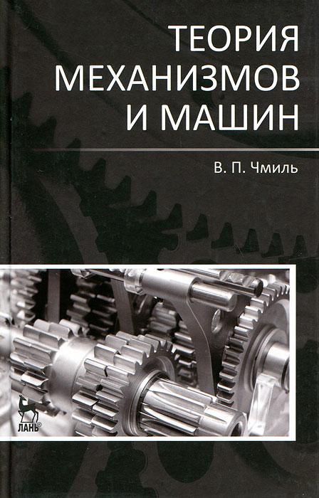 В. П. Чмиль Теория механизмов и машин