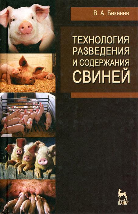 В. А. Бекенев Технология разведения и содержания свиней в а бекенев технология разведения и содержания свиней