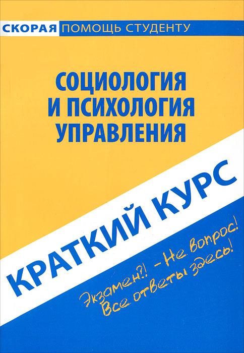 Социология и психология управления. Краткий курс